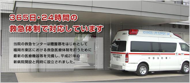 救急災害センター